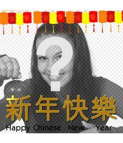 Fai gli auguri per il nuovo anno lunare cinese online
